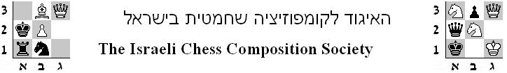 israeli-ccs
