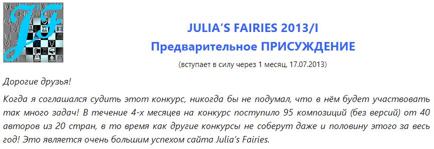 award-jf-2013-i-ru